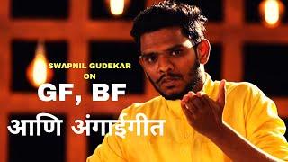 GF ,BF आणि अंगाईगीत | Marathi Standup Comedy By Swapnil Gudekar | Cafe Marathi Comedy Champ 2019
