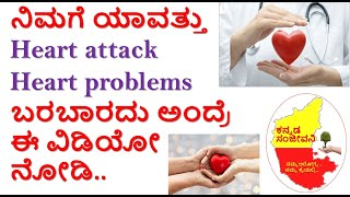 How to prevent Heart Problems in Kannada | How to reduce Cholesterol in Kannada | Kannada Sanjeevani
