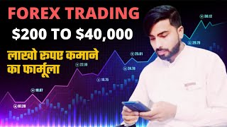 $200 से कमाओ $40,000 मनी ग्रोथ टीम के साथ | FOREX TRADING | HOW TO GET MAXIMUM BENEFIT FROM FOREX