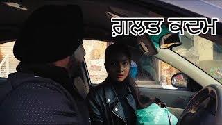 Wrong Step    ਗਲਤ ਕਦਮ   Latest Punjabi Full Movies 2020   Outline Media Net Films