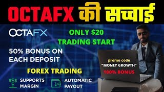 OCTAFX FULL HONEST REVIEW IN HINDI | 100% DEPOSIT BONUS WITH MONEYGROWTH PROMO CODE | FOREX TRADING