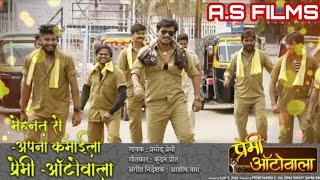 Premi Autowala | Film के गाने की शूटिंग कैसे की जाती है,आप भी देखें | Pramod Premi का सुपरहिट Song