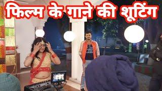 Film के गाने की शूटिंग कैसे होती है,आप भी देखें || Pramod Premi का New सुपरहिट Bhojpuri Song 2020