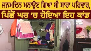 Jalandhar के Amrik Nagar में घर से 45 हजार की नगदी समेत Gold चोरी