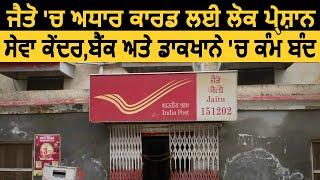 Jaito में Service Centre,Bank डाकखाने में काम बंद , Adhar Card के लिए लोग परेशान