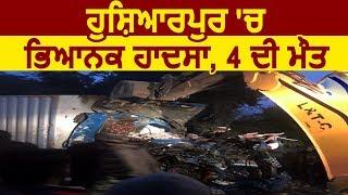 Hoshiarpur में तड़कसार हुआ भयंकर हादसा, 4 लोगों की हुई मौत
