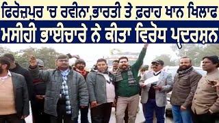 Firozpur में मसीही भाईचारे ने Raveena Tandon , Bharti और Farah Khan खिलाफ किया रोष प्रदर्शन