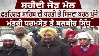 Shaheedi Jor Mel:Fatehgarh Sahib की धरती पर सिजदा करने पहंचे मंत्री Dharamsot और Balbir Sidhu