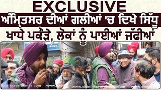 Exclusive: इस्तीफे के बाद पहली बार Amritsar की गलियों में दिखे Navjot Sidhu, लोगों से की मुलाकात
