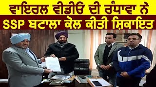 Viral Video पर Sukhjinder Randhawa ने News 18 Punjab के ख़िलाफ़ की शिकायत