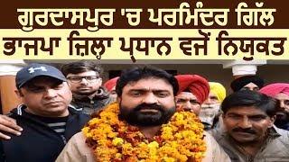 Gurdaspur में Parminder Gill बने BJP जिला प्रधान