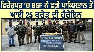 Firozpur में BSF ने पकड़ी Heroin पाकिस्तान से आई 25 Crore की Herion