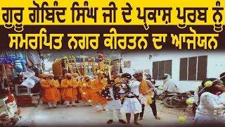Dera Baba Nanak में Guru Gobind Singh Ji के प्रकाश पर्व को समर्पित नगर कीर्तन सजाया गया