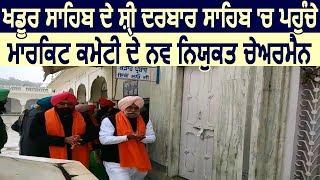 Khadur Sahib के Darbar Sahib में पहुंचे Market Committee के नव नियुक्त Chairman