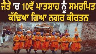 Jaito में Sri Guru Gobind Singh Ji को समर्पित निकला Nagar Kirtan