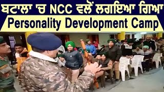Batala में NCC ने लगाया Personality Development Camp