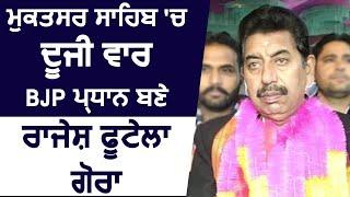 Muktsar Sahib में दूसरी बार BJP प्रधान बने राजेश फुटेला गोरा