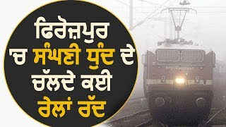 Firozpur में घनी धुंध के कारण कई Trains हुई रद्द