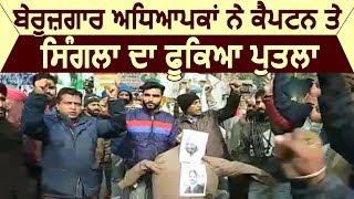 Sangrur में बेरोजगार Teachers ने Captain Amrinder और मंत्री Singla का जलाया पुतला