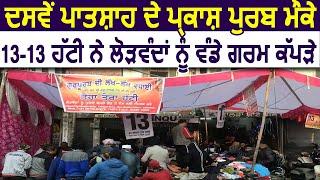 Jalandhar: दसवें पातशाह के प्रकाश पर्व मौके 13-13 हट्टी ने जरूरतमंदों को बांटे गर्म कपड़े