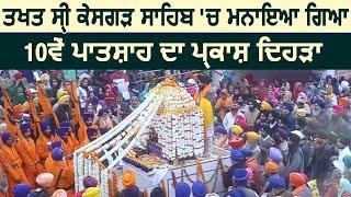 Sri Kesgarh Sahib में मनाया गया Guru Gobind Singh Ji का Gurpurab
