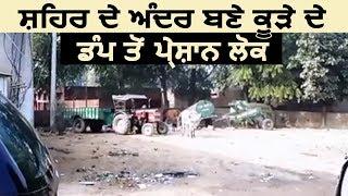 Sardulgarh में बने कूड़े के Dump से परेशान लोग