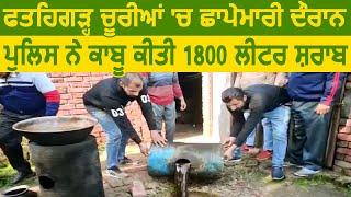 Fatehgarh Churian में छापेमारी के दौरान पुलिस ने काबू की 1800 लीटर शराब