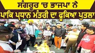Sangrur में भाजपा ने Pakistan के प्रधानमंत्री का फूंका पुतला