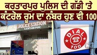Kartarpur पुलिस की गाड़ी पर कंट्रोल रूम का नंबर अभी भी 100