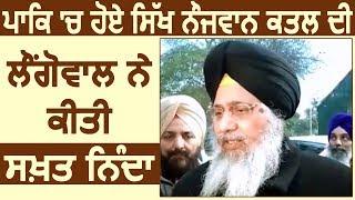 Pakistan में हुए Sikh युवक के कत्ल कीGobind Singh Longowal ने की सख्त निंदा