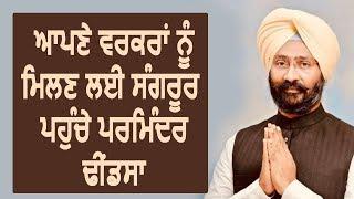 Sangrur में वर्करों से मिलने पहुंचे Parminder Singh Dhindsa