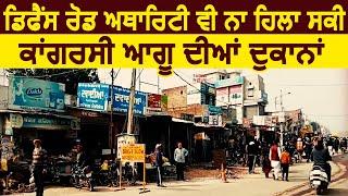 Bagha Purana में Defence Road Authority वी नहीं हिला सकी Congress नेता की दुकानें