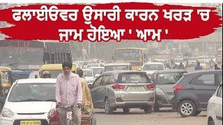 Flyover निर्माण के कारण Kharar में लगा भारी Traffic जाम