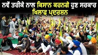 Sangrur: नए तरीके से किसान करेंगे अब सरकार खिलाफ Protest