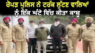 Ropar Police ने ट्रक लूटने वालों को एक घंटे में किया Arrest