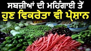 Vegetables के Rates बढ़ने से ग्राहक और विक्रेता दोनों परेशान