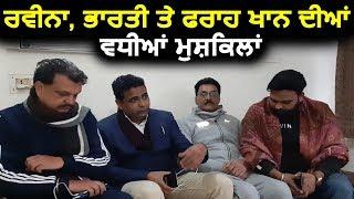 Ajnala Police ने बढ़ाई Raveena, Bharti, Farah Khan की मुश्किलें