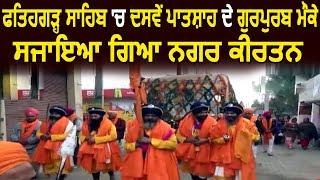 Fatehgarh Sahib में दसवें पातशाह के प्रकाश पर्व मौके सजाया गया Nagar Kirtan