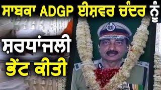 पूर्व ADGP Ishwar Chandra को श्रद्धांजलि भेंट की गई