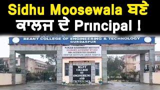 Gurdaspur में Sidhu Moosewala बने Collage के Principal !