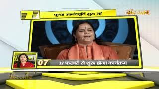 Bhakti Top 10 || 19 February 2020 || Dharm And Adhyatma News ||