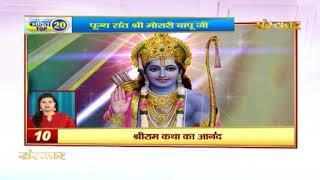 Bhakti Top 20 || 20 February 2020 || Dharm And Adhyatma News || Sanskar