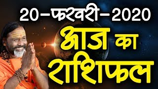 Gurumantra 20 February 2020 - Today Horoscope - Success Key - Paramhans Daati Maharaj
