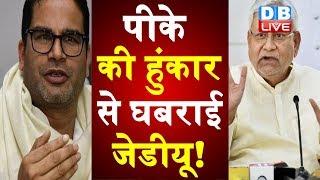 PK की हुंकार से घबराई JDU !  डिप्टी CM ने Prashant Kishor पर कसा तंज |DBLIVE