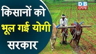 किसानों को भूल गई Yogi सरकार | बजट को लेकर Gandhi ने Yogi सरकार को घेरा |#DBLIVE