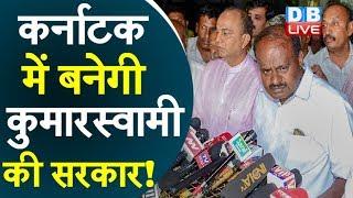 Karnataka में बनेगी H. D. Kumaraswamy की सरकार !  BJP विधायक हुए B. S. Yediyurappaसे नाराज |#DBLIVE