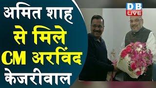 Amit Shah से मिले CM Arvind Kejriwal| 20 मिनट तक चली मुलाकात |#DBLIVE