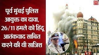 मुंबई हमलों को लेकर पूर्व पुलिस आयुक्त Rakesh Maria के खुलासे से 'हिंदू टेरर' पर छिड़ी नई बहस