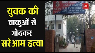 दिल्ली में दिल दहलाने वाली वारदात, युवक को 16 बार चाकुओं से गोदा