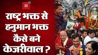 क्या BJP से प्रेरित है Aam Admi Party की हनुमान भक्ति ?